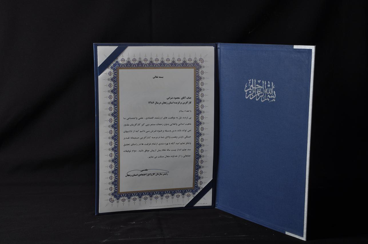 جوراب مهیار - کارآفرین برتر استان زنجان سال 86