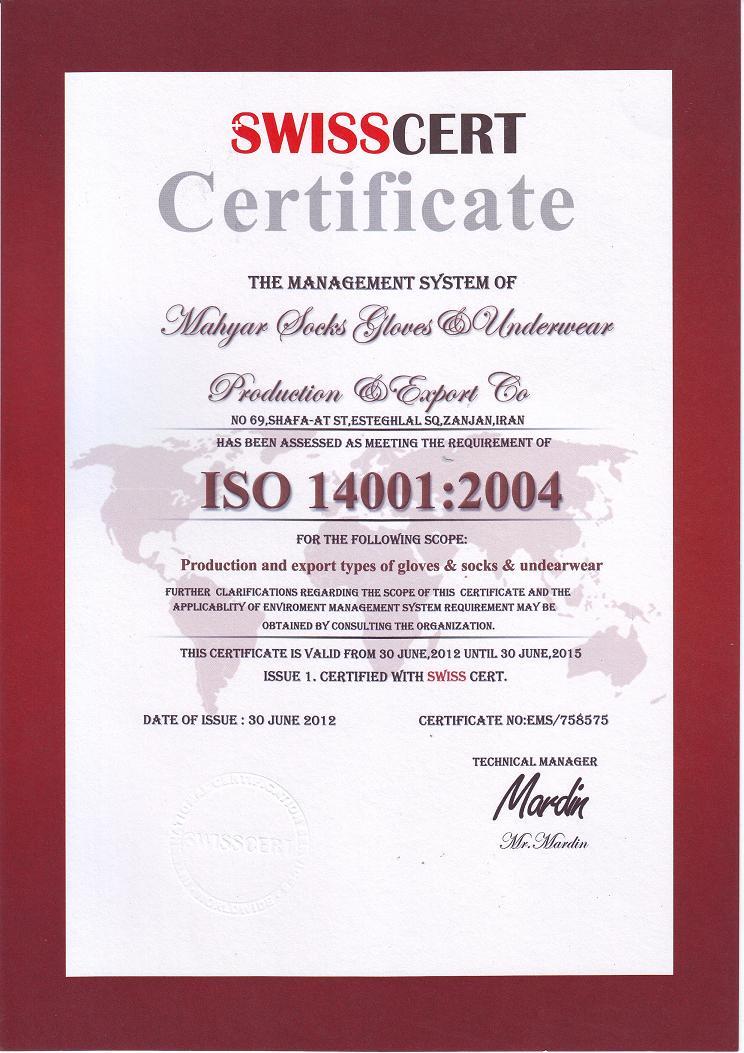 جوراب مهیار- ISO14001:2004