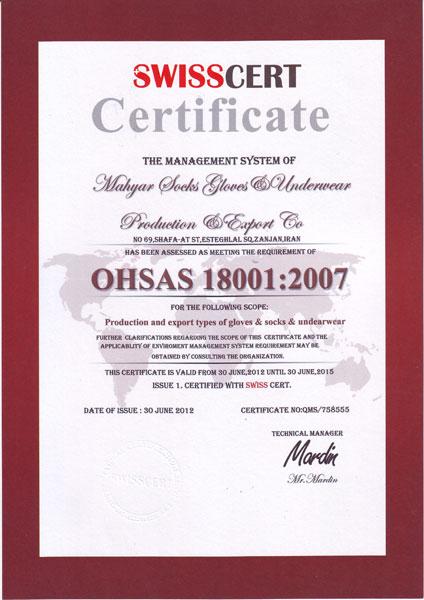 جوراب مهیار - OHSAS18001:2007